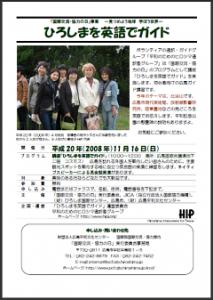ひろしまを英語でガイド・チラシ (PDF 340KB)