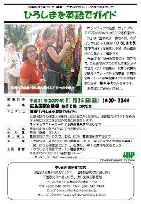 ひろしまを英語でガイド・チラシ (PDF 245KB)