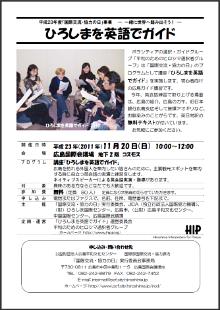 ひろしまを英語でガイド 2011