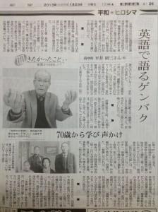 平井昭三さんインタビュー記事。2013年1月23日朝日新聞。